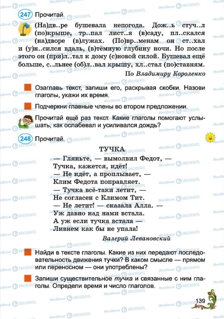 Підручники Російська мова 4 клас сторінка 139