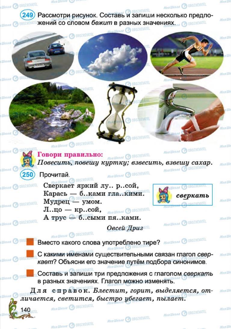 Підручники Російська мова 4 клас сторінка 140