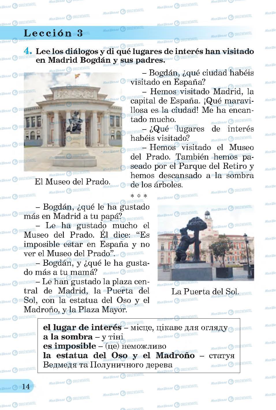 Підручники Іспанська мова 4 клас сторінка 14