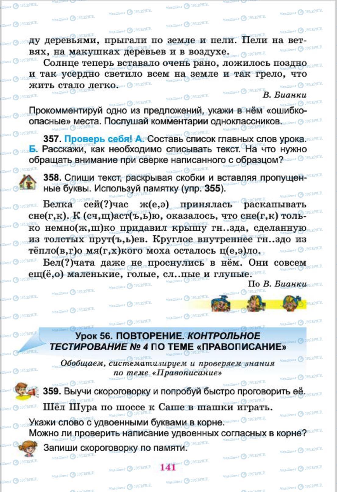 Підручники Російська мова 4 клас сторінка 141