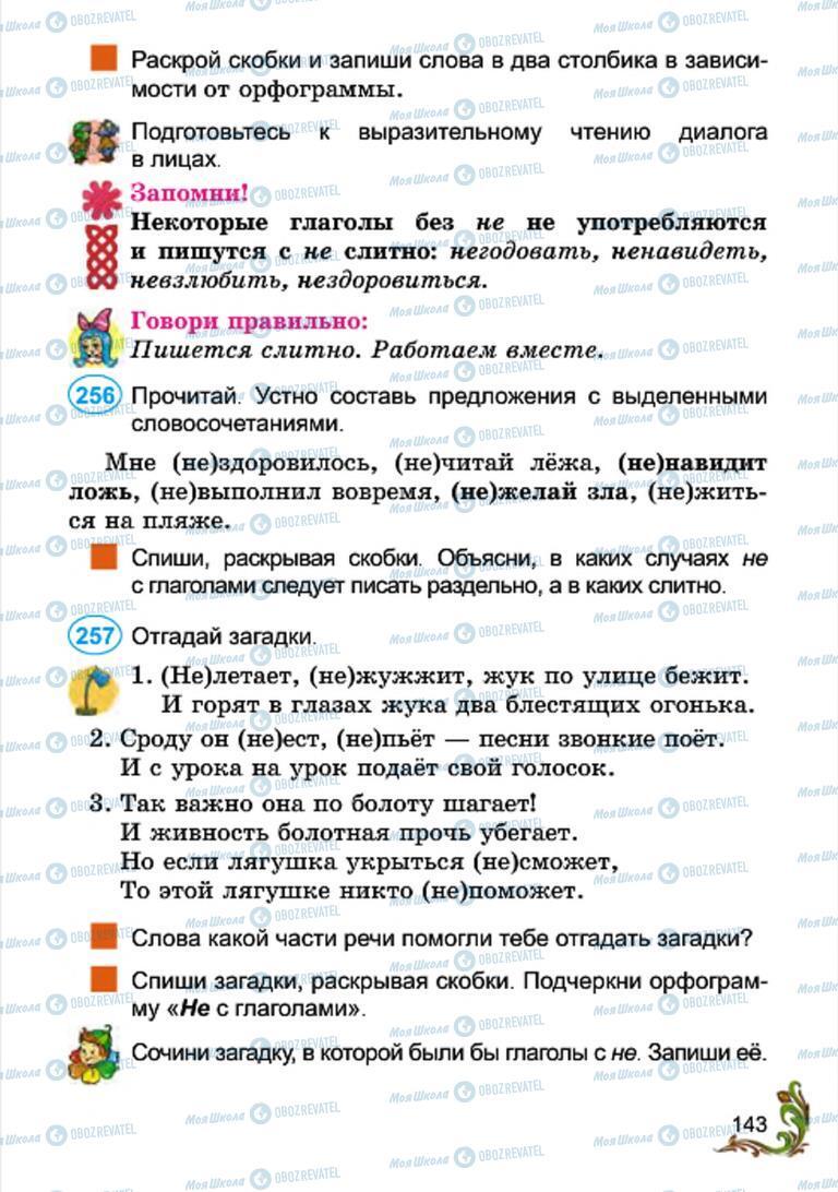 Підручники Російська мова 4 клас сторінка 143