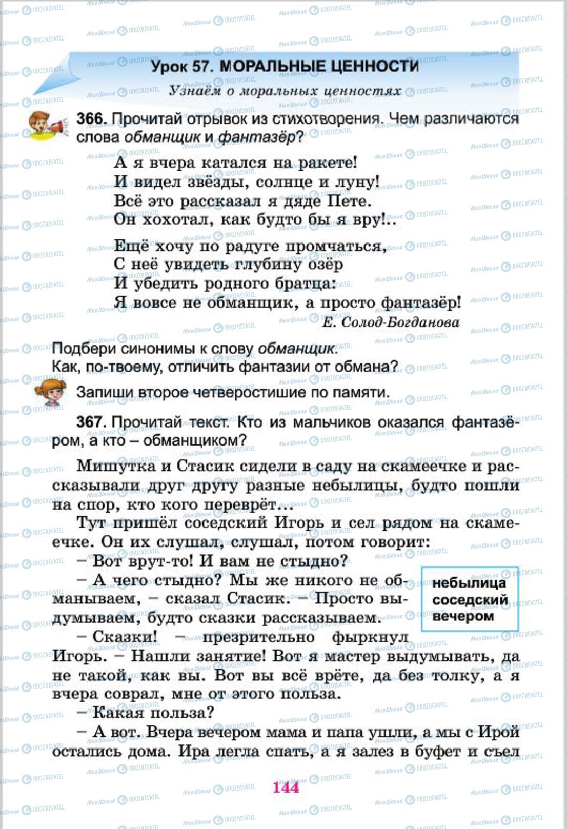 Підручники Російська мова 4 клас сторінка 144