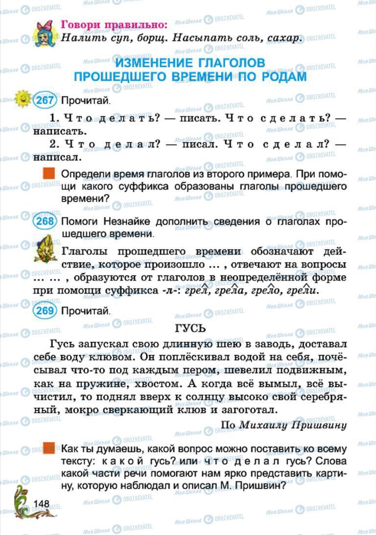 Підручники Російська мова 4 клас сторінка 148