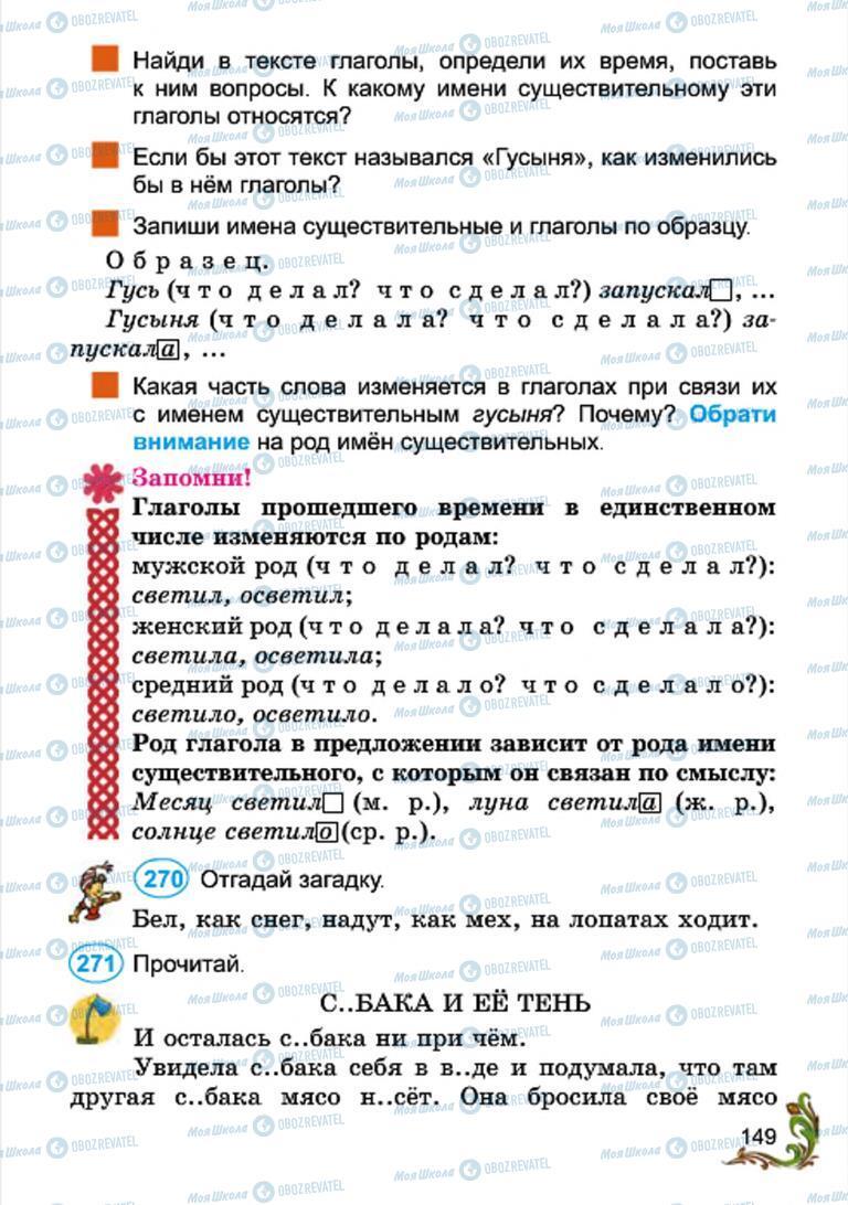 Учебники Русский язык 4 класс страница 149