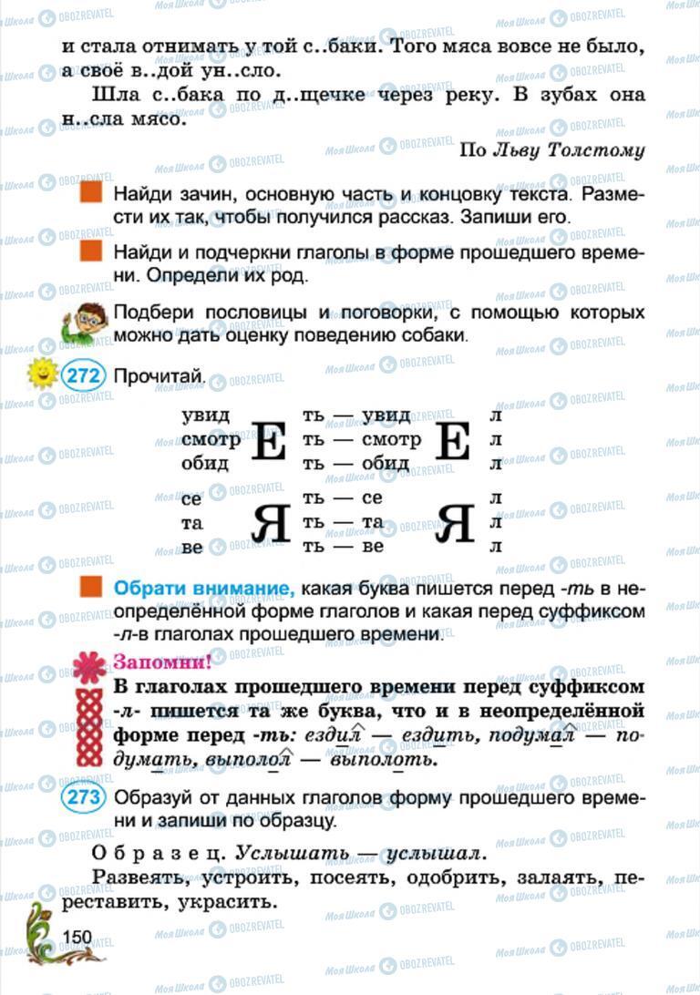 Підручники Російська мова 4 клас сторінка 150