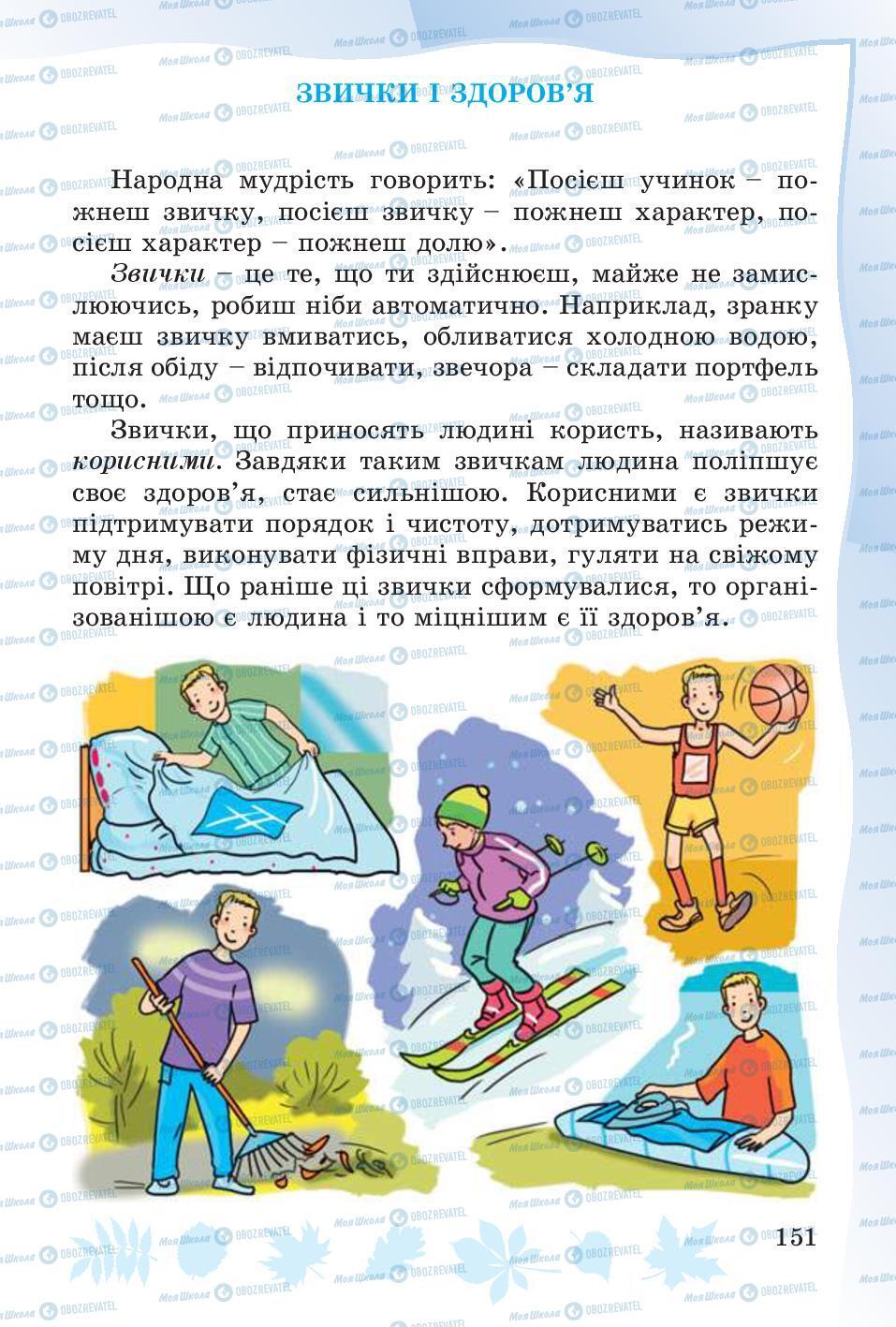Учебники Основы здоровья 4 класс страница 151
