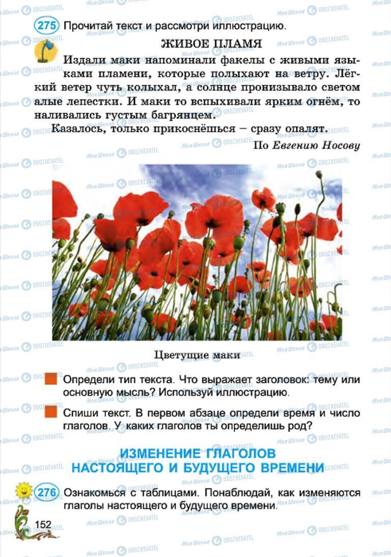 Підручники Російська мова 4 клас сторінка 152