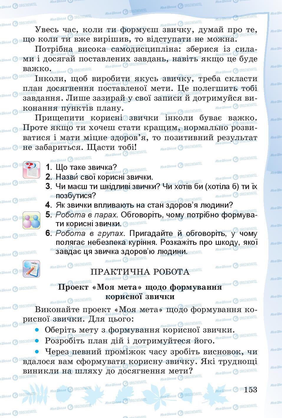Учебники Основы здоровья 4 класс страница 153
