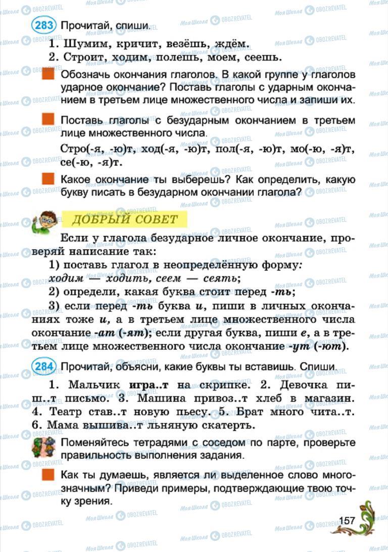 Учебники Русский язык 4 класс страница 157