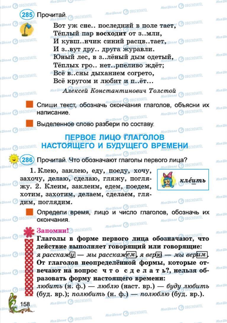 Учебники Русский язык 4 класс страница 158
