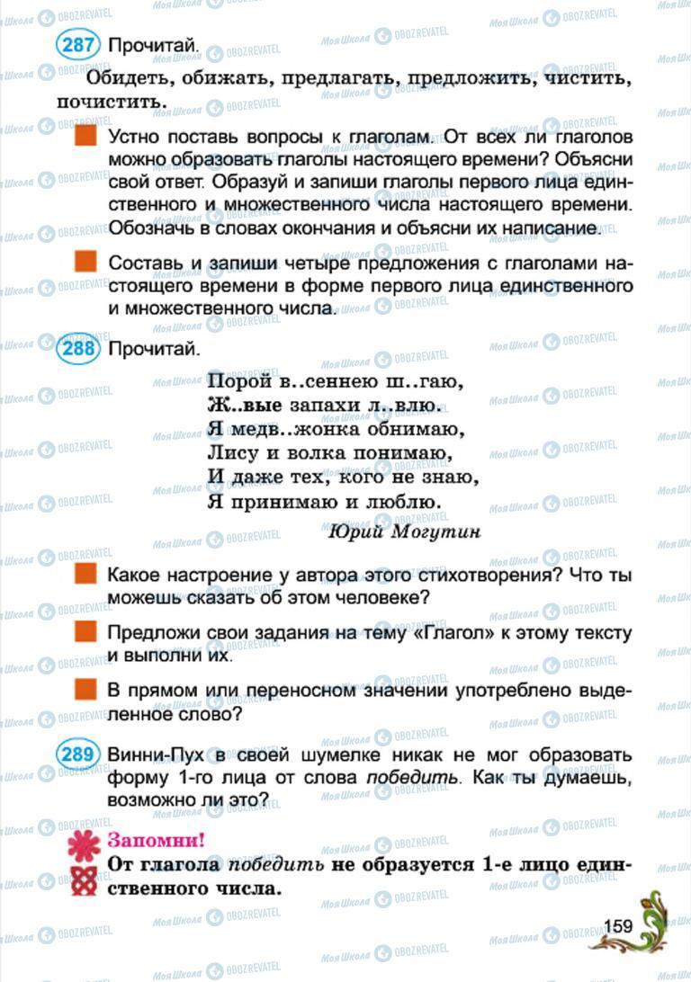 Учебники Русский язык 4 класс страница 159