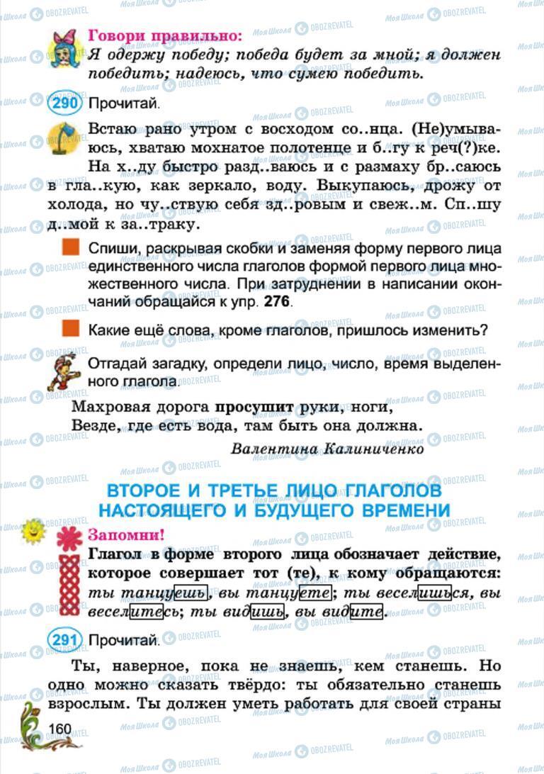 Учебники Русский язык 4 класс страница 160