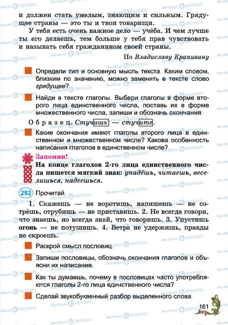 Підручники Російська мова 4 клас сторінка 161