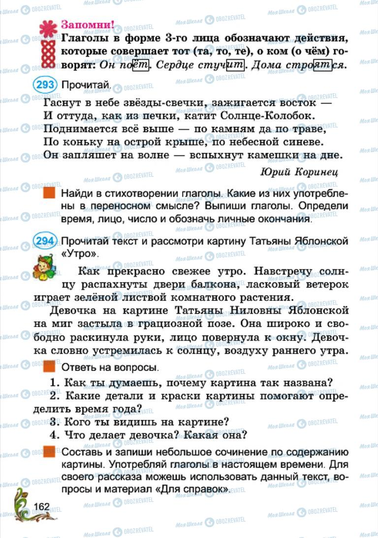 Учебники Русский язык 4 класс страница 162