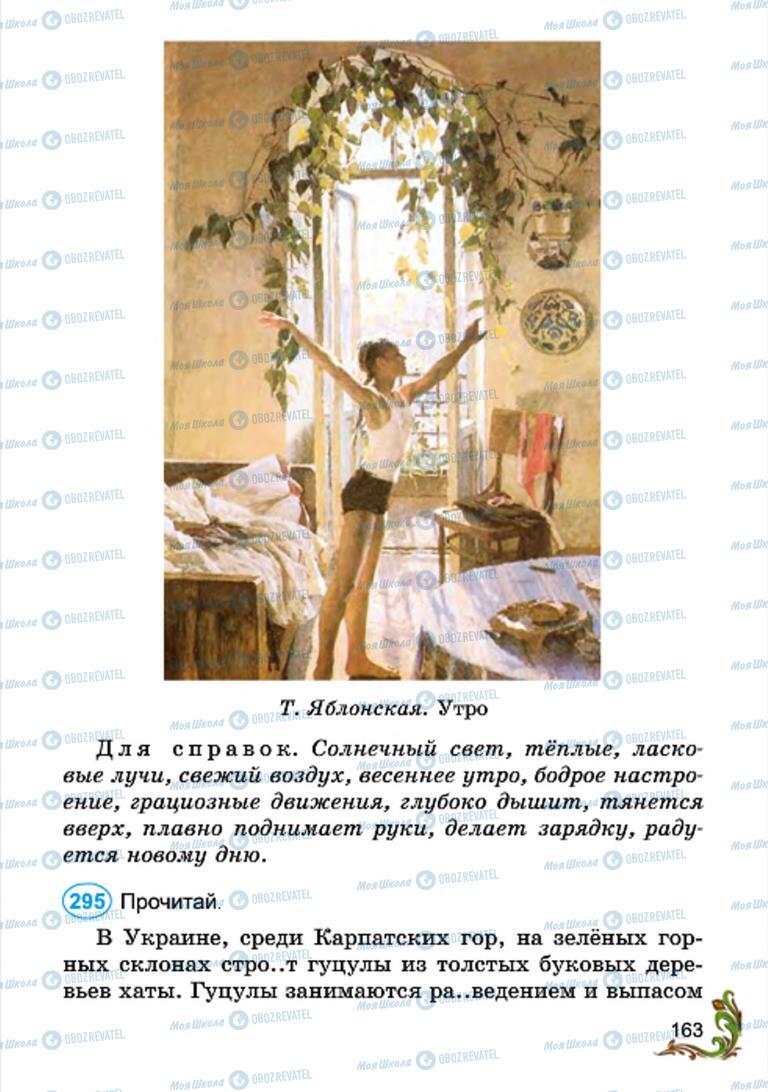 Учебники Русский язык 4 класс страница 163