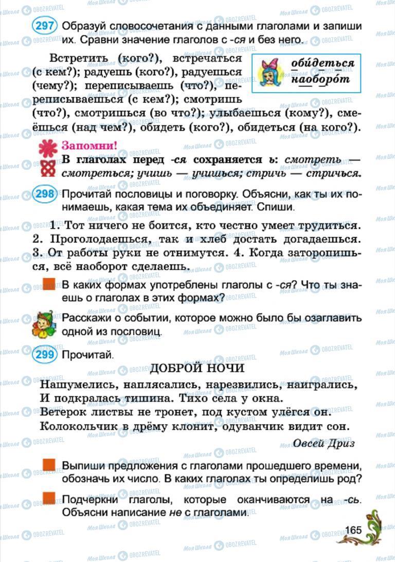 Учебники Русский язык 4 класс страница 165