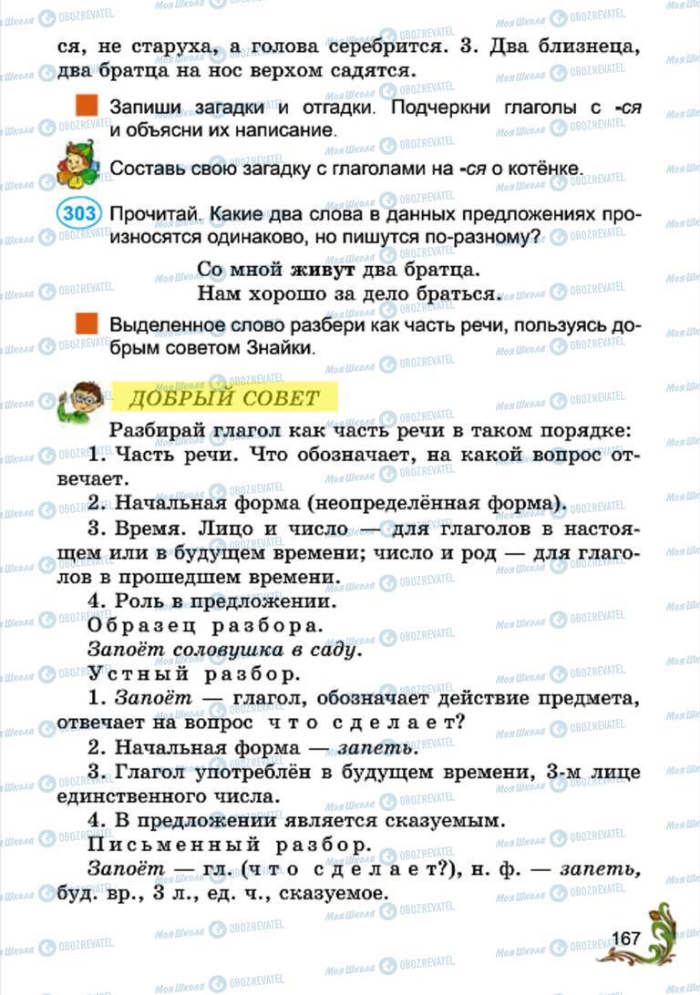Підручники Російська мова 4 клас сторінка 167