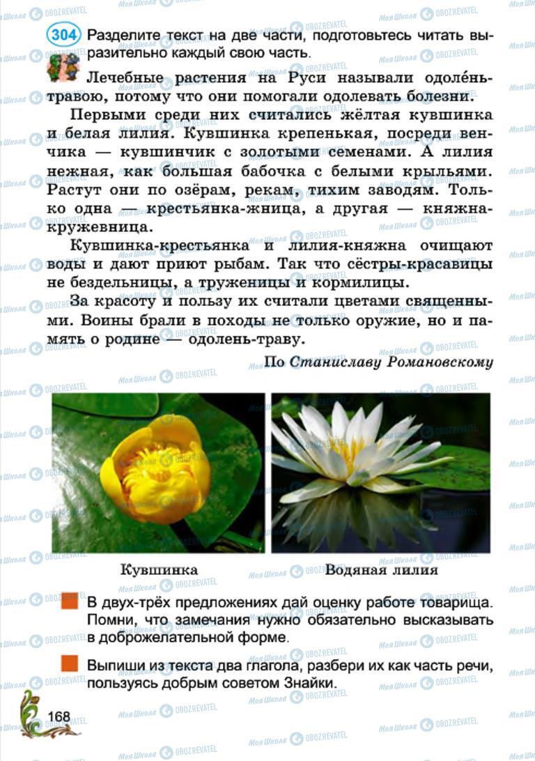 Підручники Російська мова 4 клас сторінка 168
