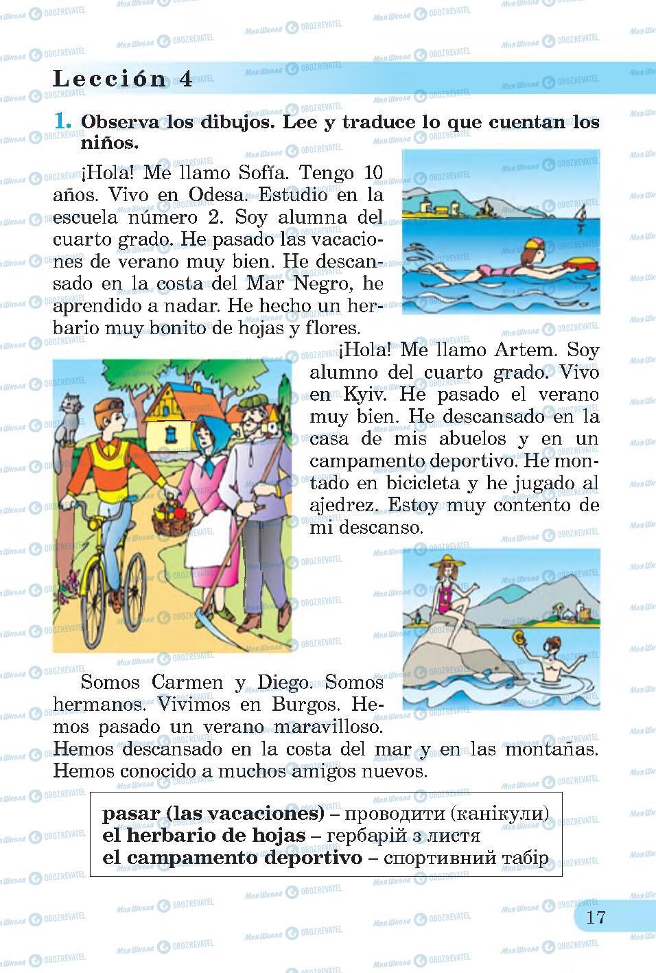 Учебники Испанский язык 4 класс страница 17