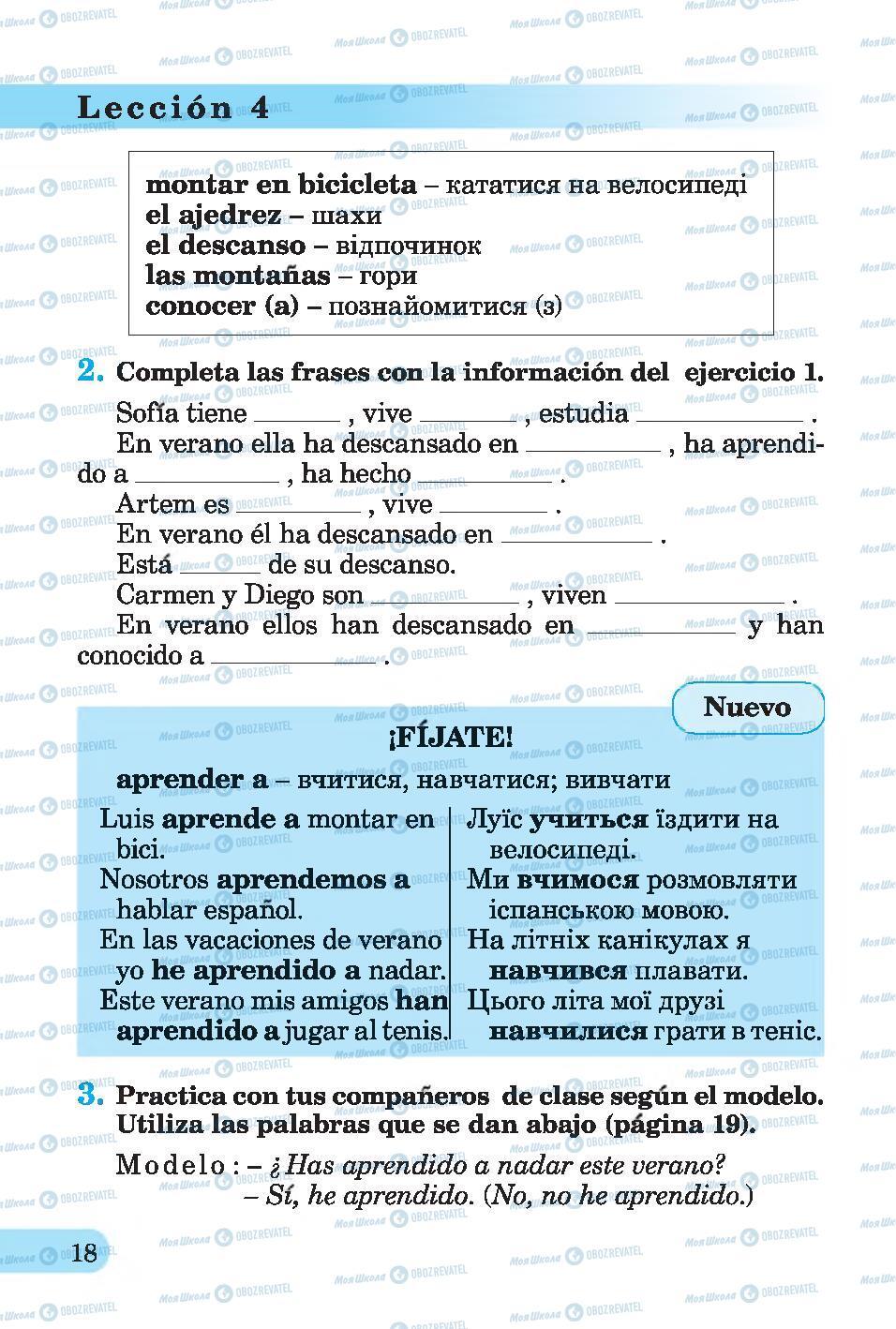 Учебники Испанский язык 4 класс страница 18
