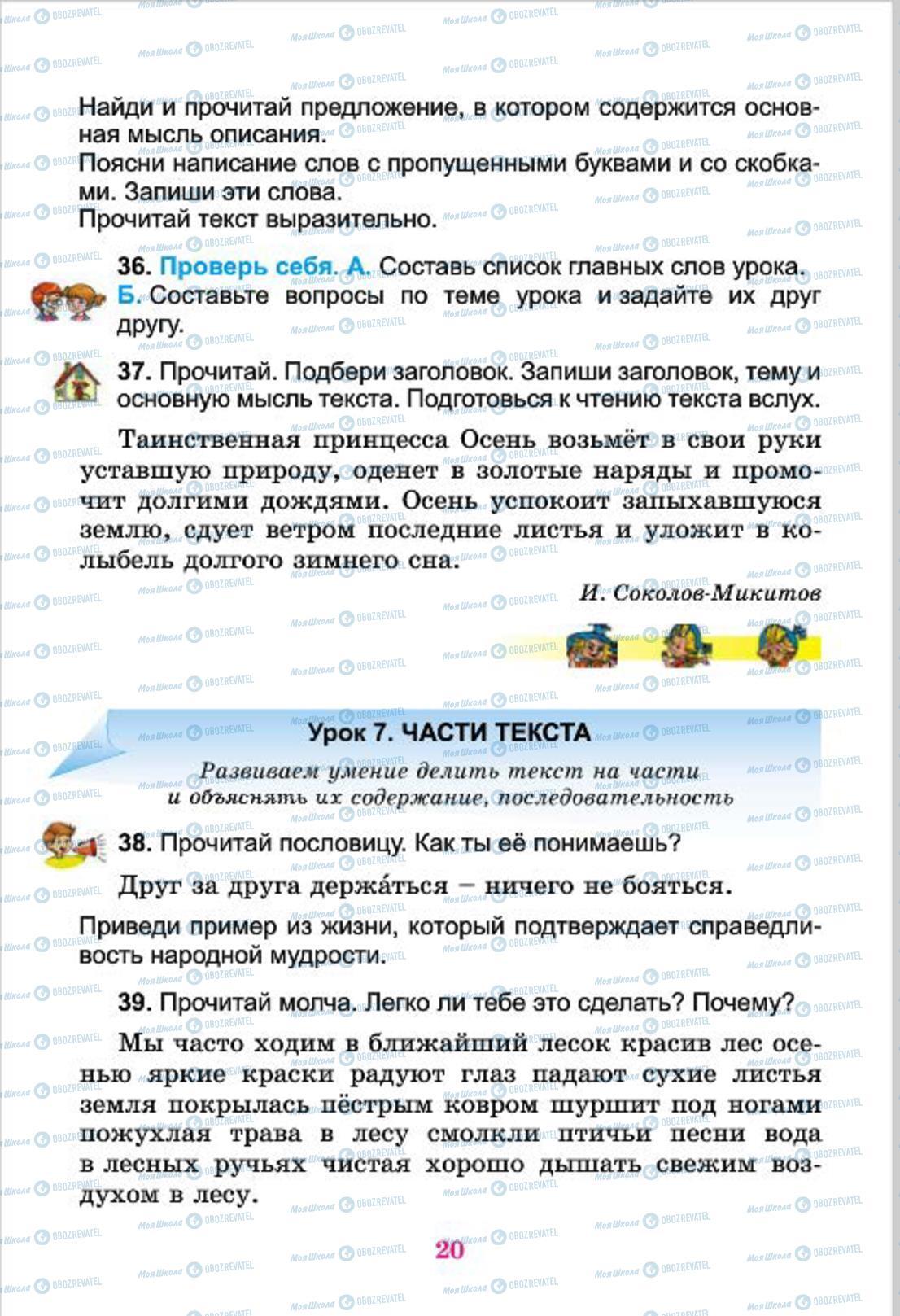 Підручники Російська мова 4 клас сторінка 20
