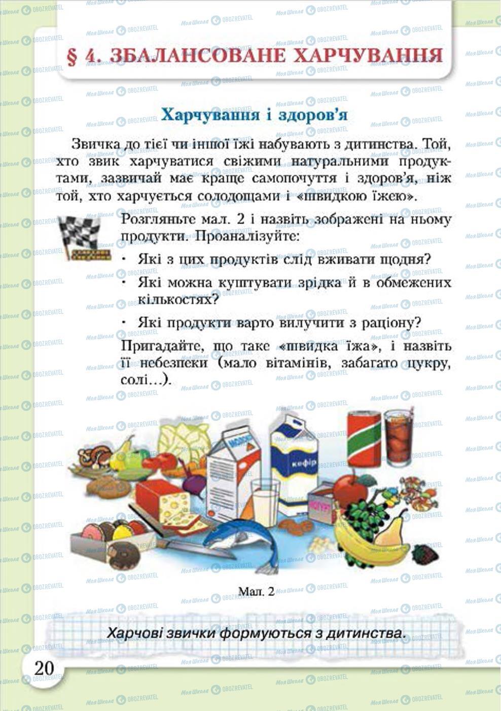 Підручники Основи здоров'я 4 клас сторінка 20