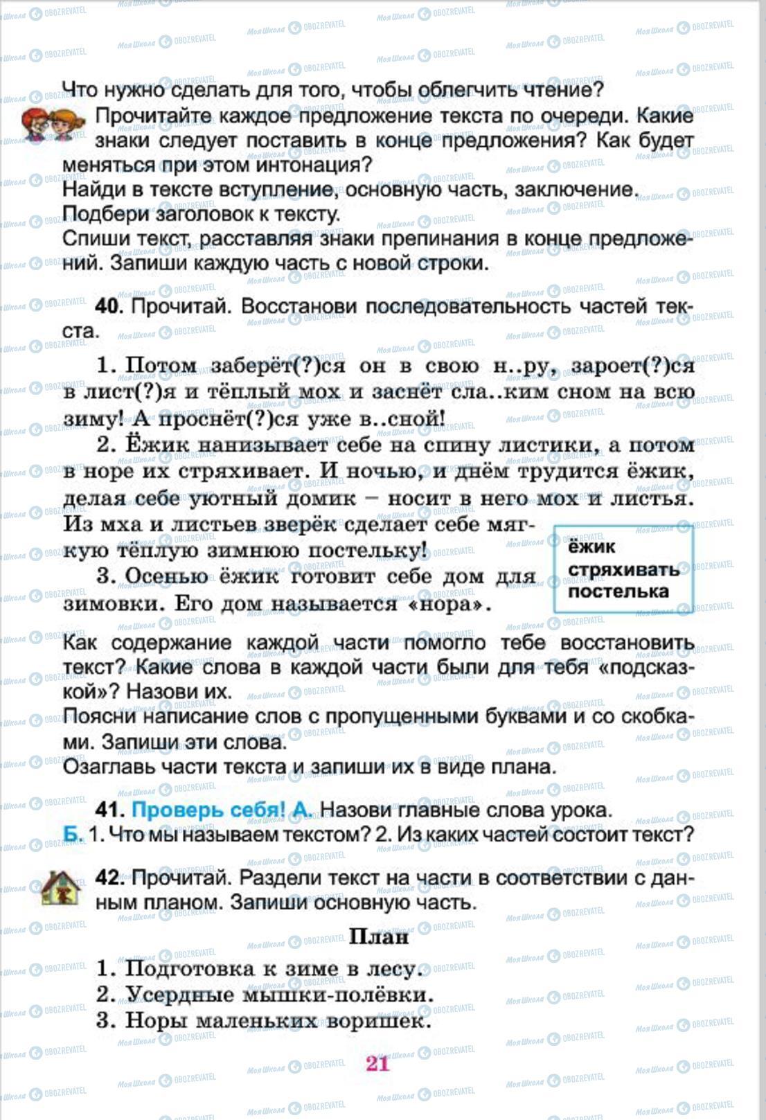 Підручники Російська мова 4 клас сторінка  21