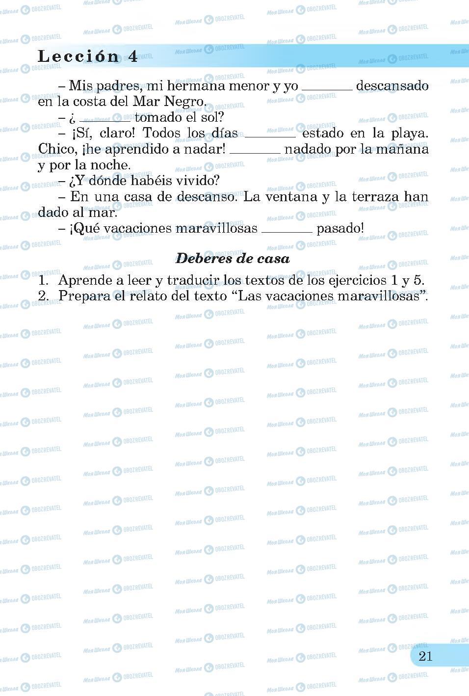 Учебники Испанский язык 4 класс страница 21