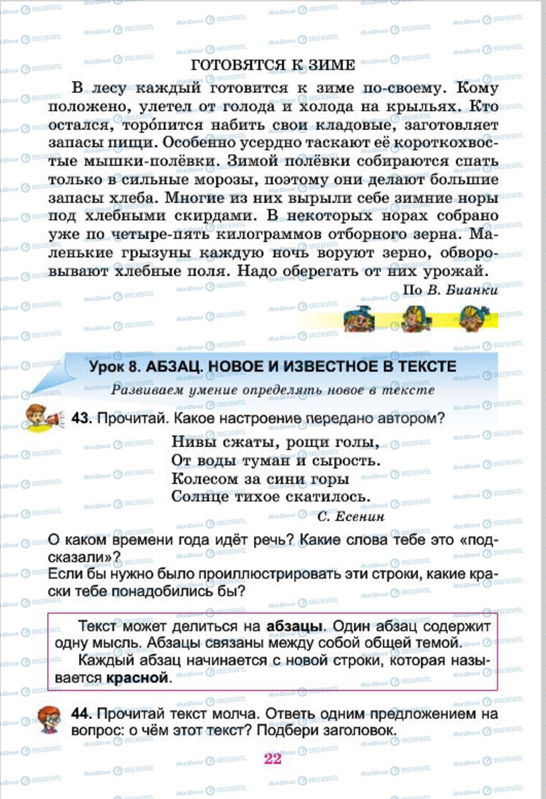 Учебники Русский язык 4 класс страница 22