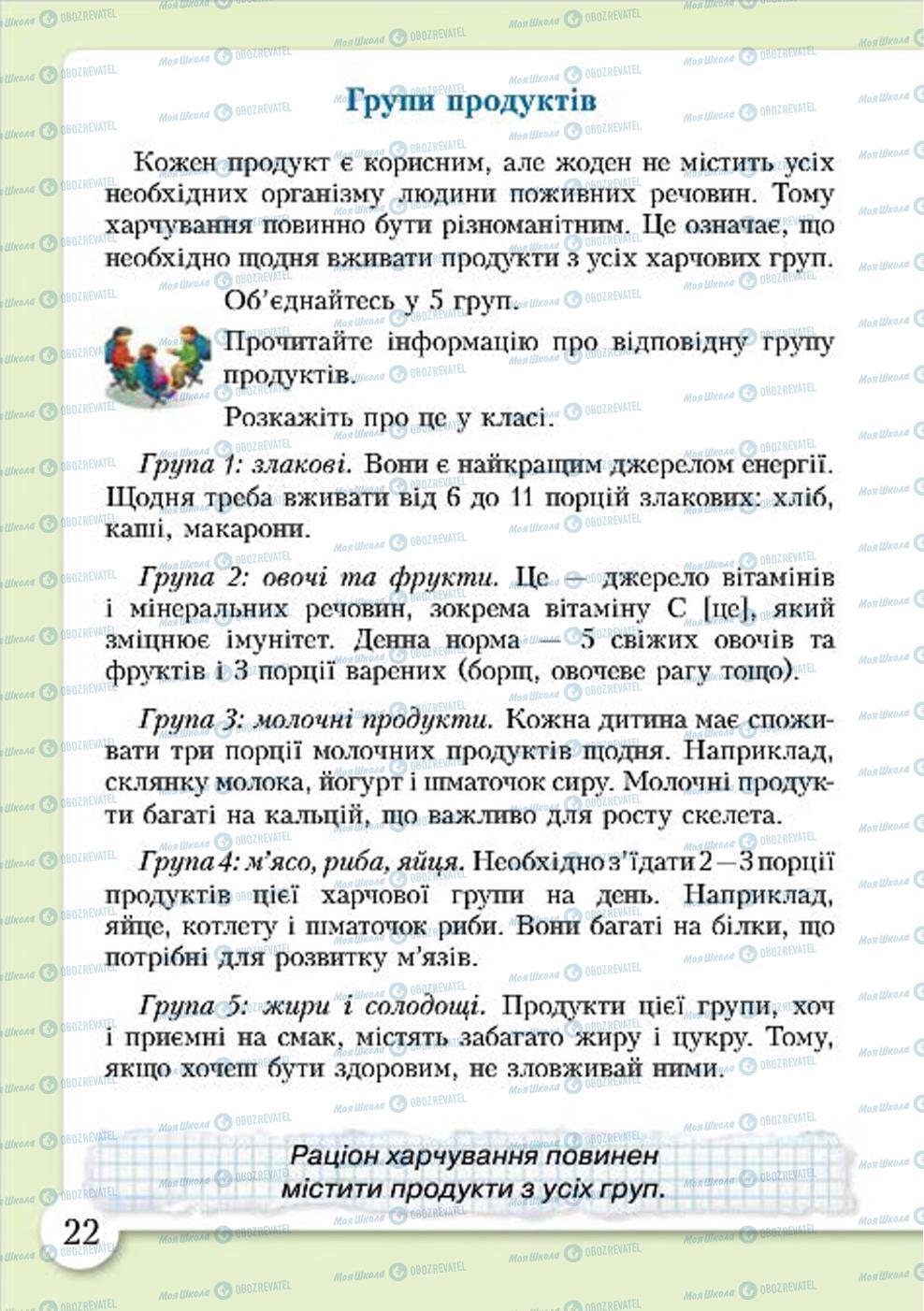Підручники Основи здоров'я 4 клас сторінка 22