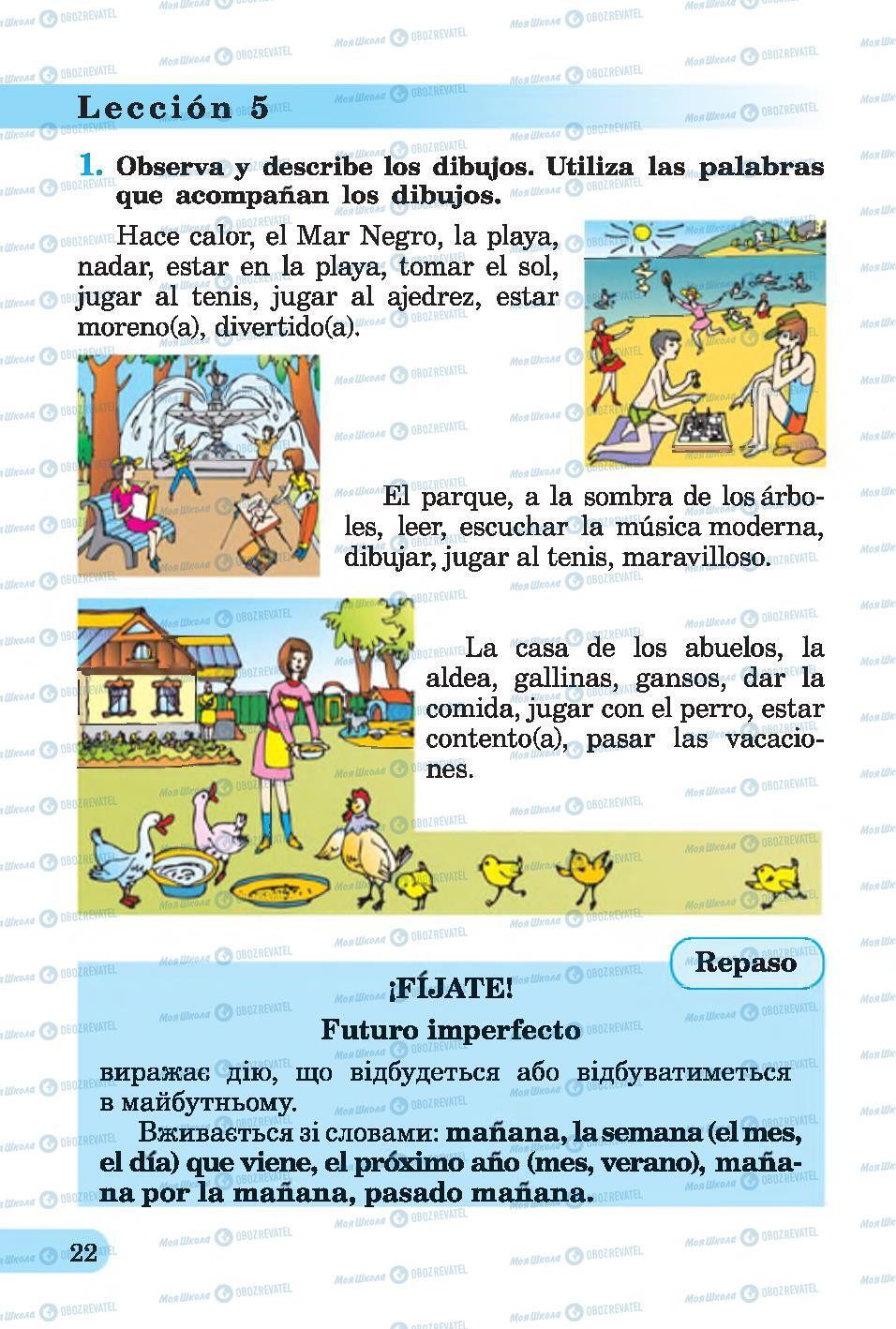Учебники Испанский язык 4 класс страница 22