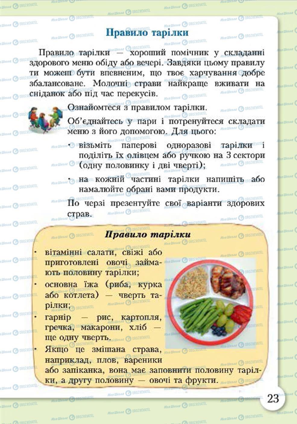 Підручники Основи здоров'я 4 клас сторінка 23