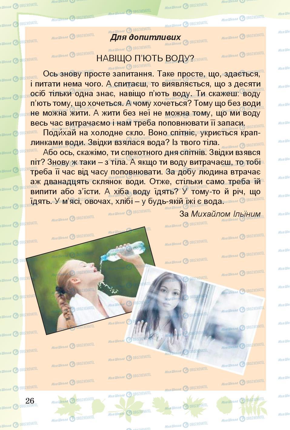 Підручники Основи здоров'я 4 клас сторінка 26