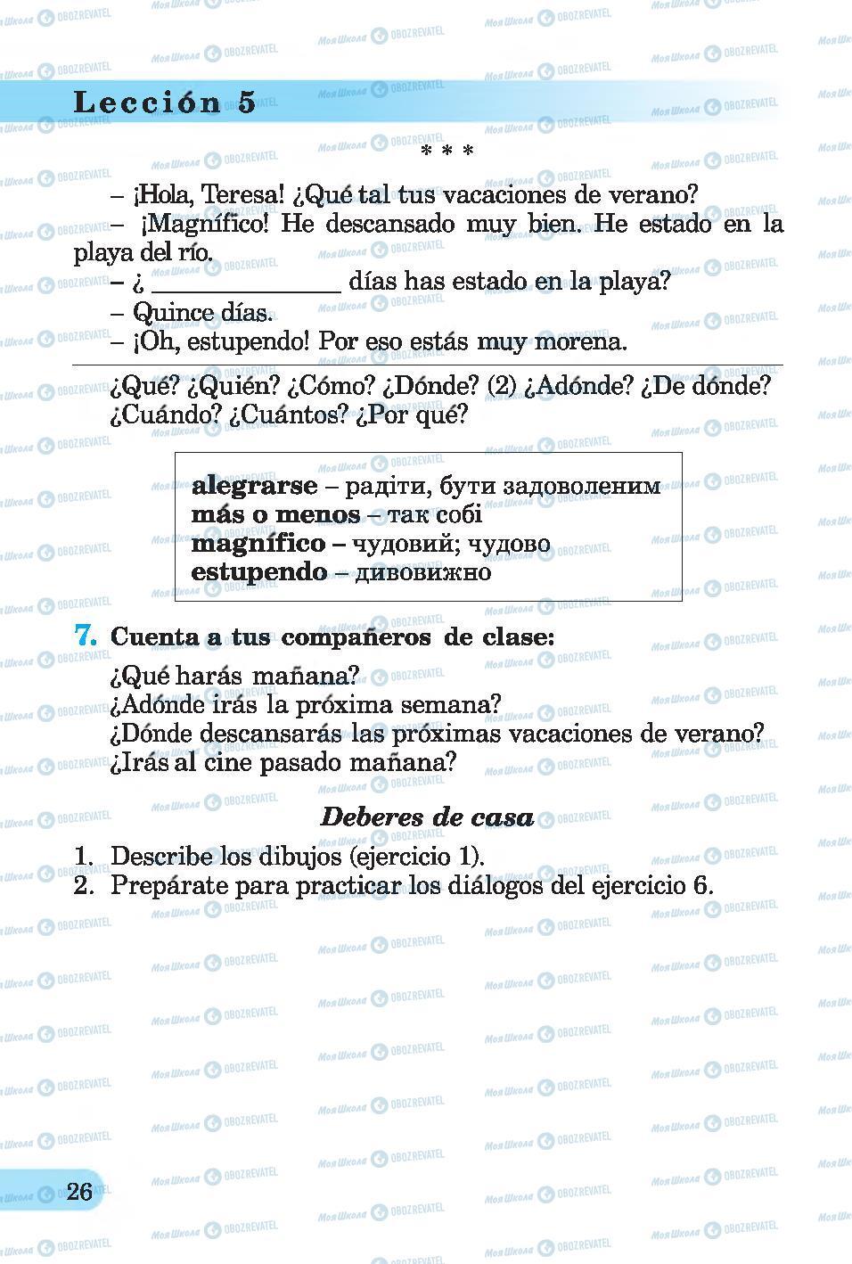 Учебники Испанский язык 4 класс страница 26