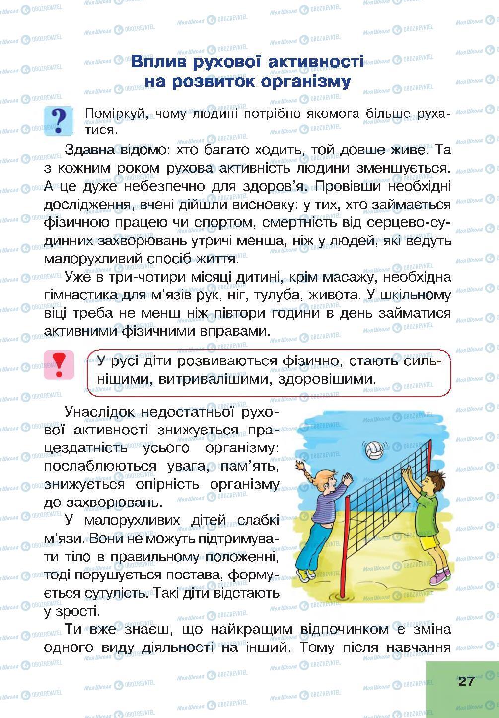 Учебники Основы здоровья 4 класс страница 27