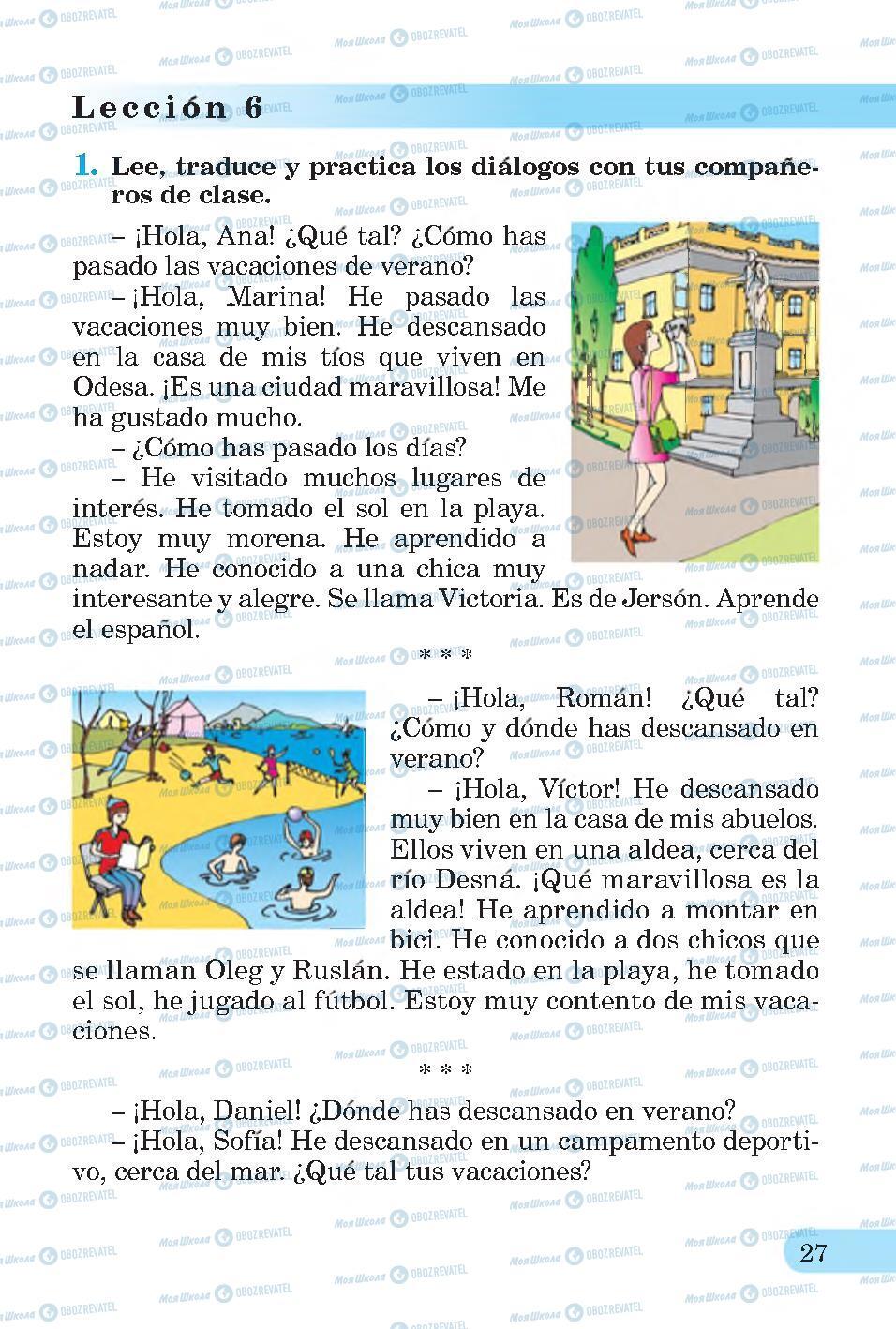 Підручники Іспанська мова 4 клас сторінка 27