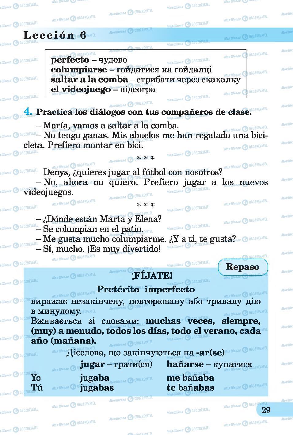 Підручники Іспанська мова 4 клас сторінка 29