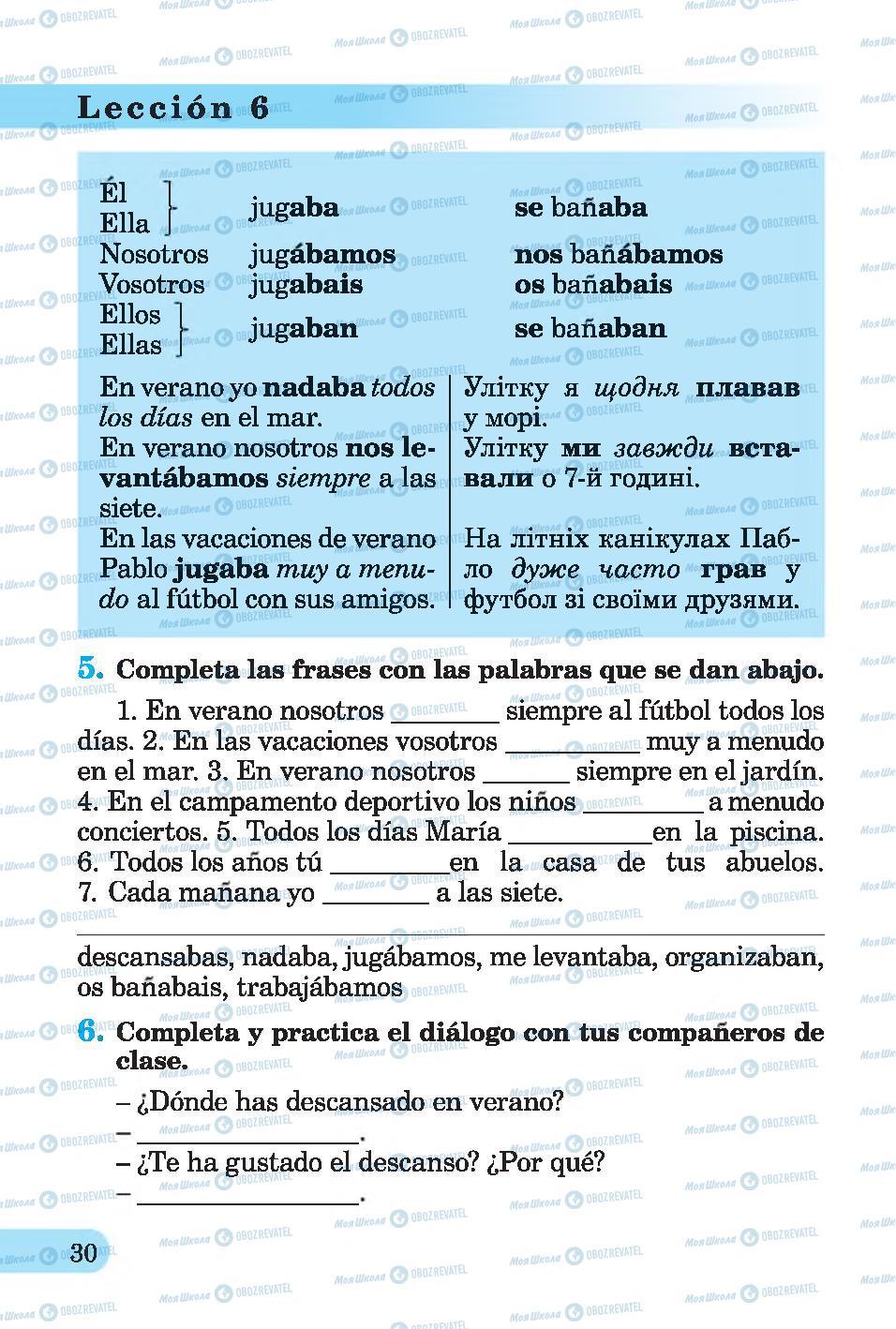 Підручники Іспанська мова 4 клас сторінка 30