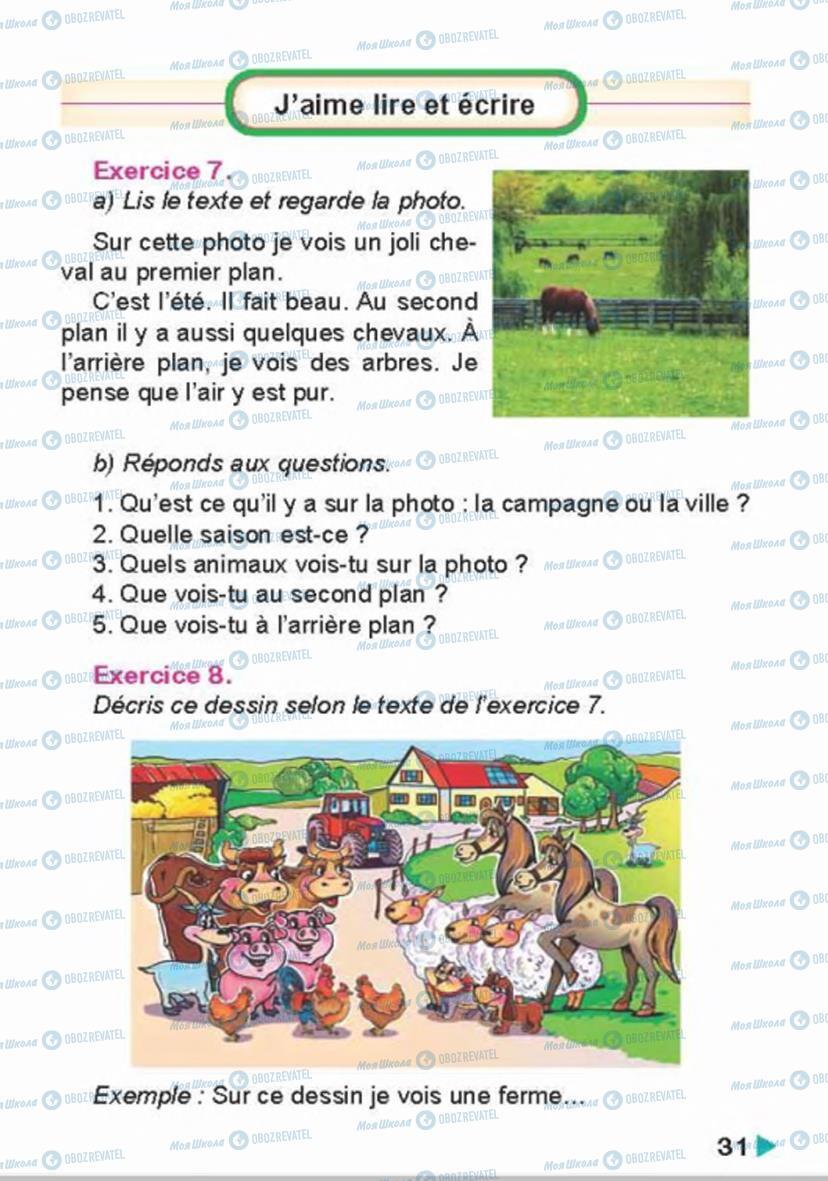 Підручники Французька мова 4 клас сторінка 31