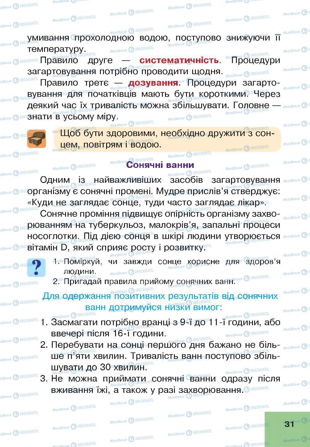 Учебники Основы здоровья 4 класс страница 31