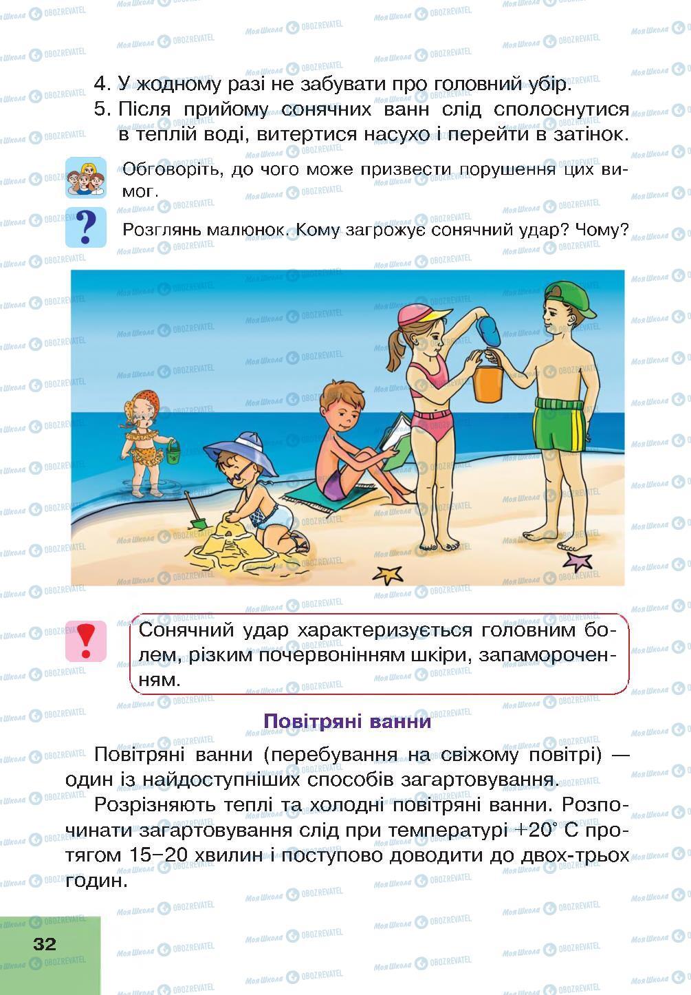 Підручники Основи здоров'я 4 клас сторінка 32