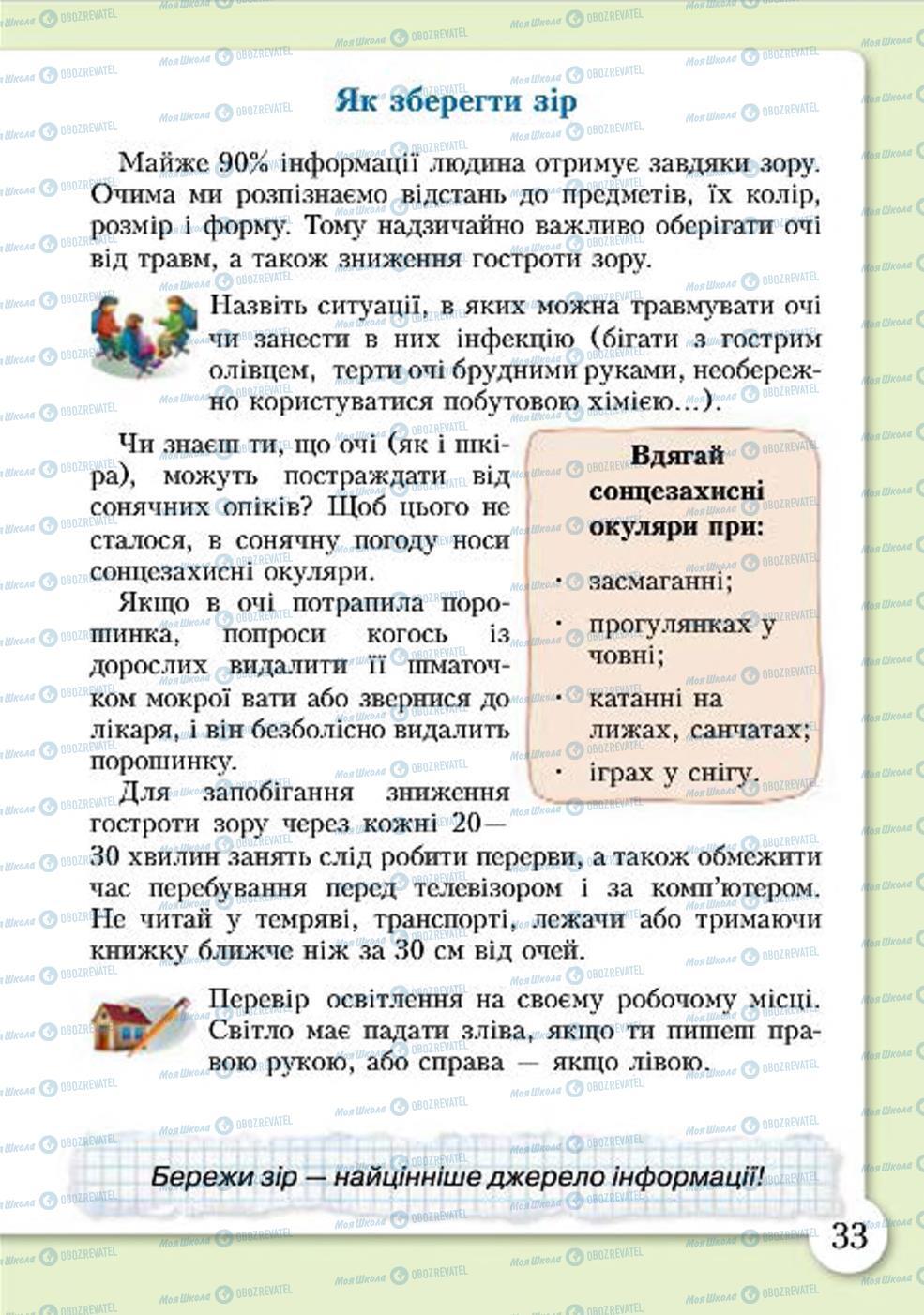 Учебники Основы здоровья 4 класс страница 33