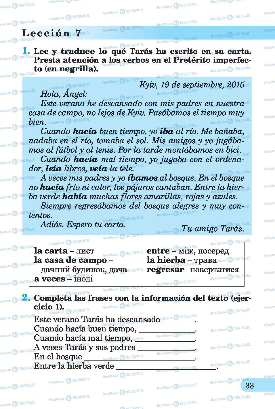 Учебники Испанский язык 4 класс страница 33