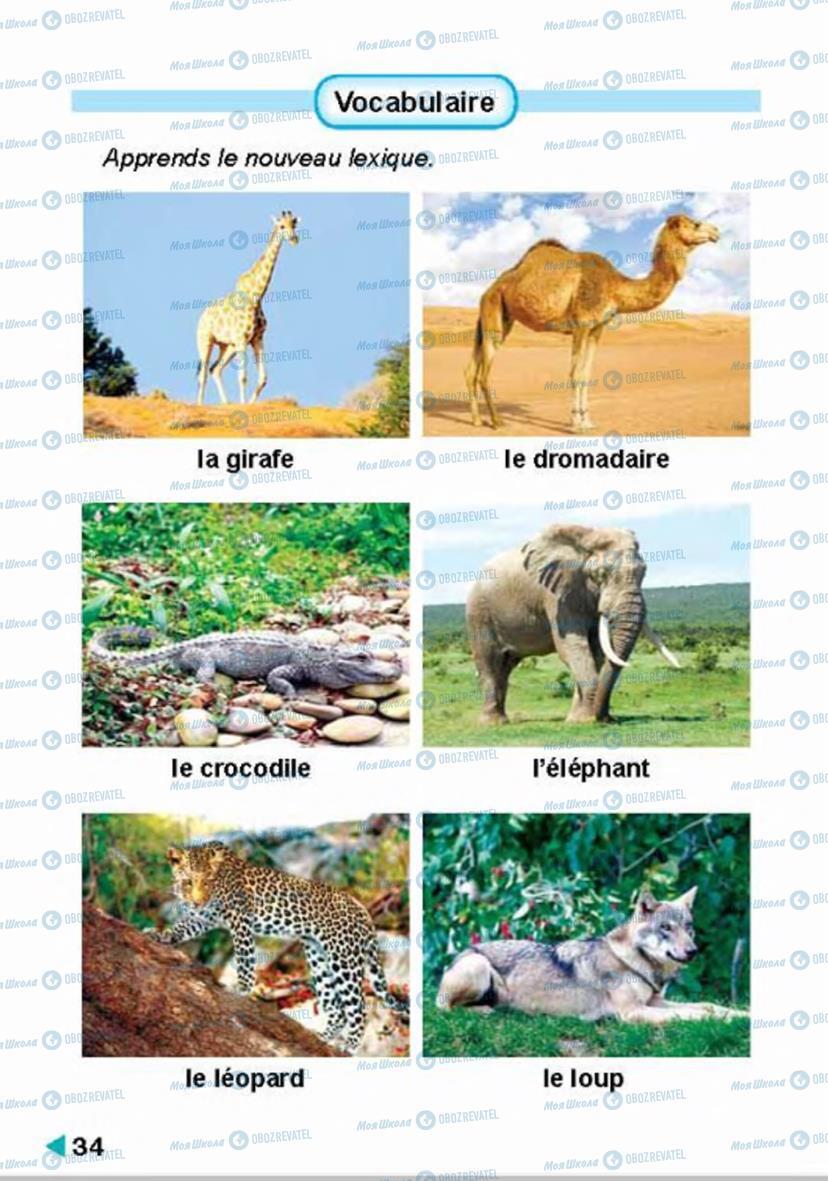 Підручники Французька мова 4 клас сторінка 34