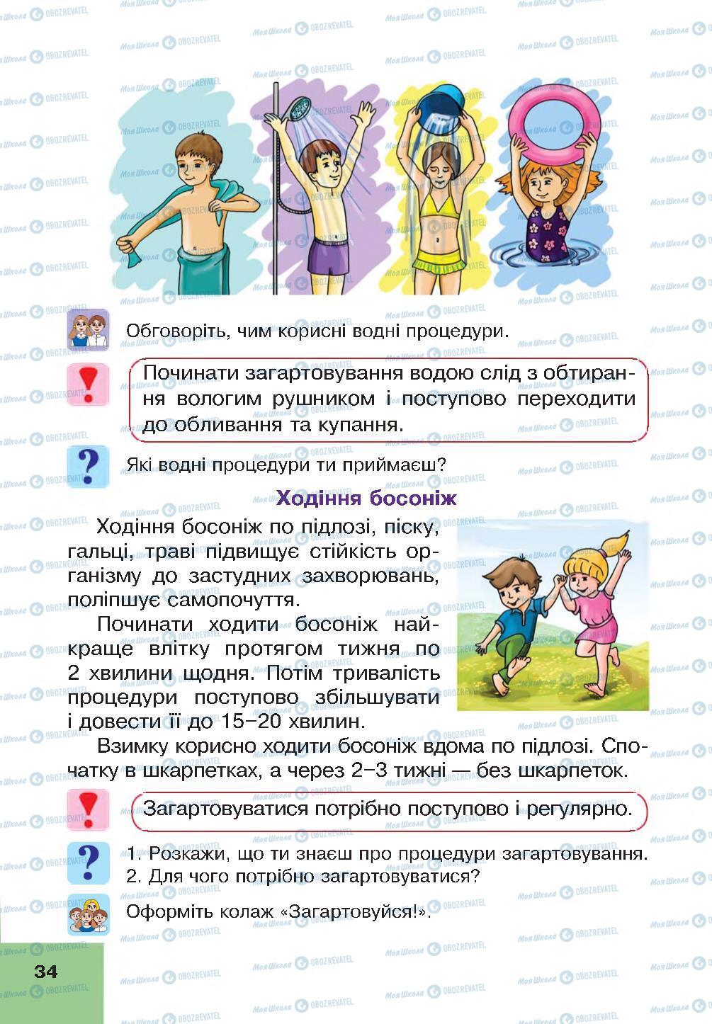 Підручники Основи здоров'я 4 клас сторінка 34