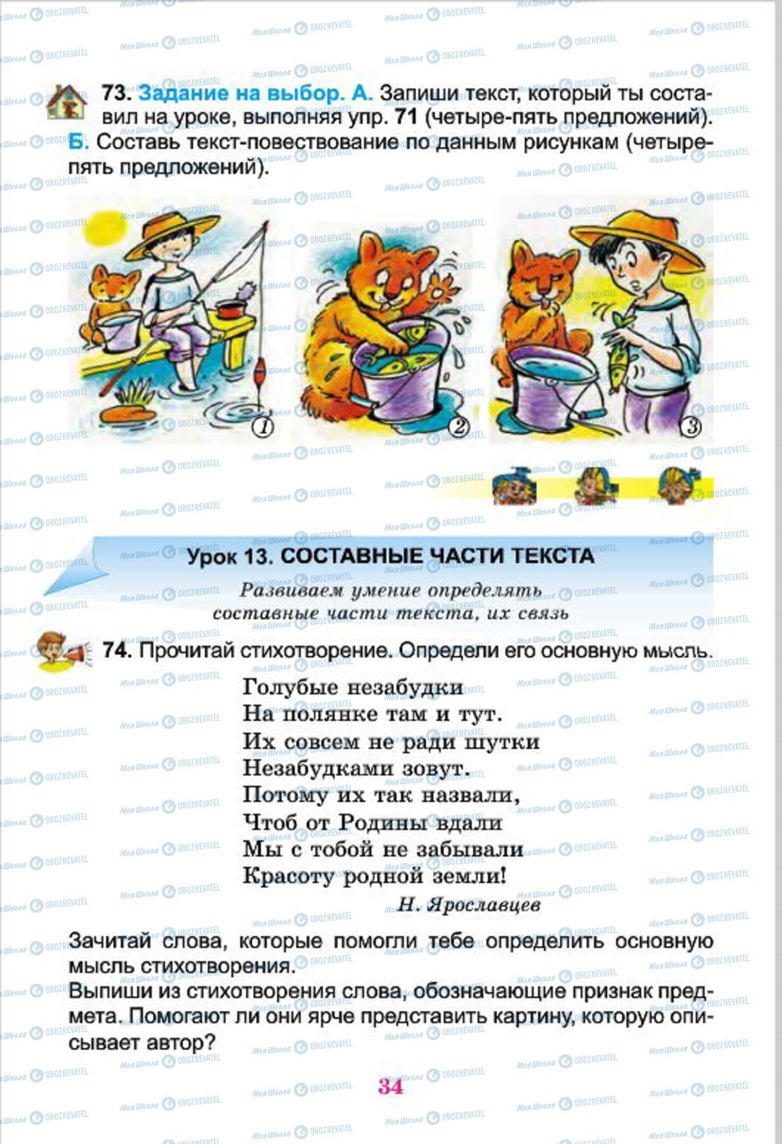 Підручники Російська мова 4 клас сторінка 34
