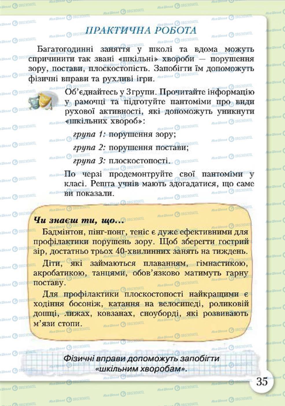 Учебники Основы здоровья 4 класс страница 35
