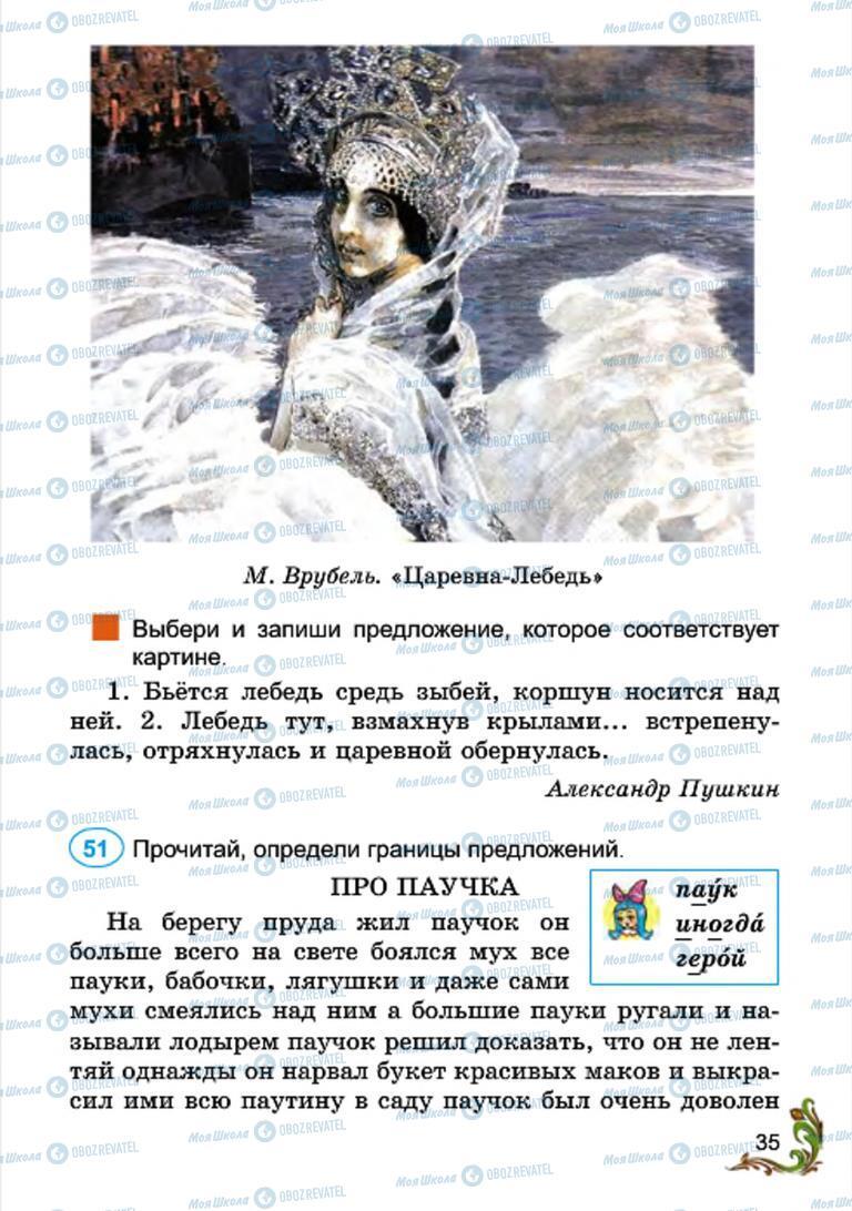 Підручники Російська мова 4 клас сторінка  35