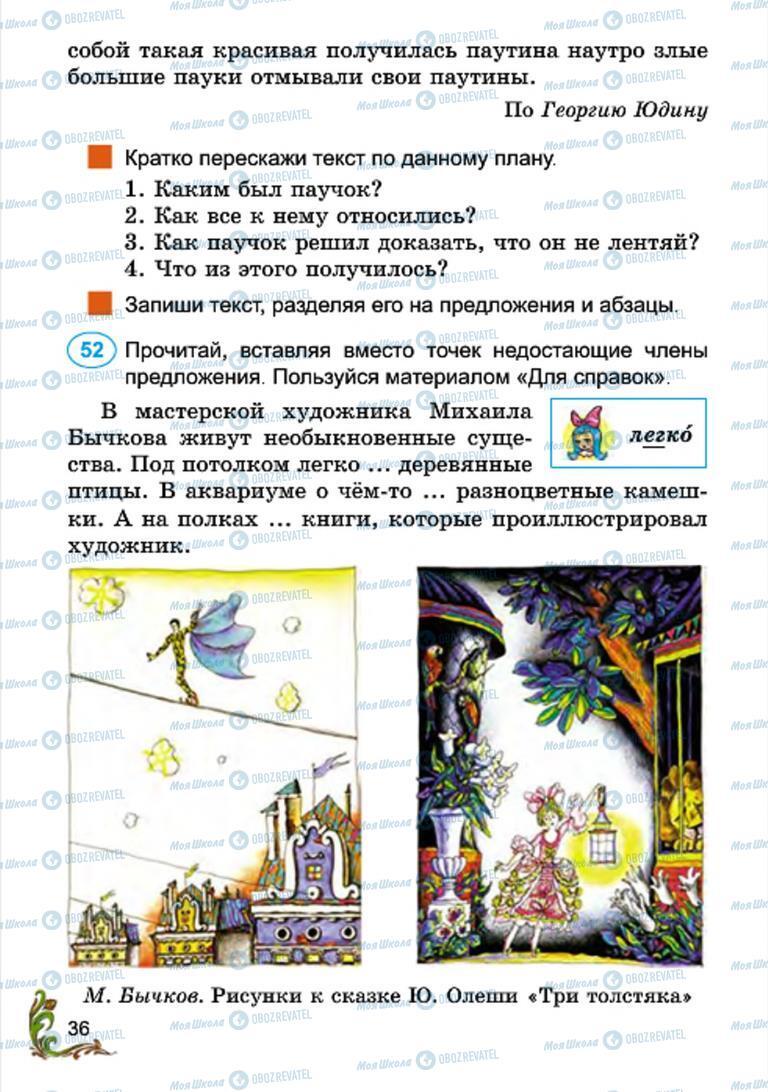Підручники Російська мова 4 клас сторінка 36