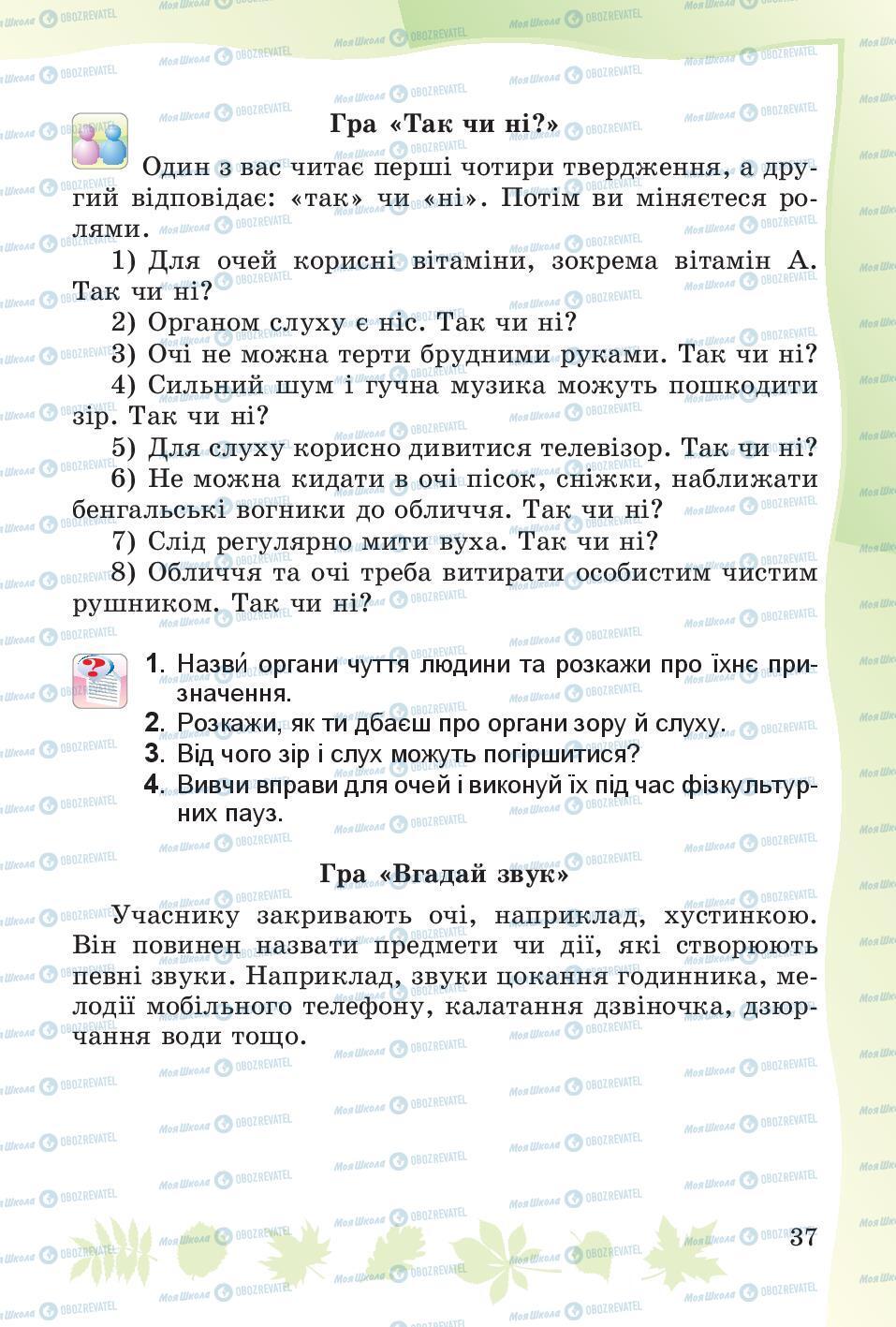 Учебники Основы здоровья 4 класс страница 37